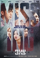 Missing: The Other Side (그들이 있었다)