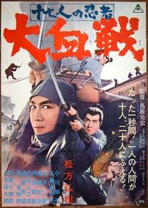 Seventeen Ninja 2: The Great Battle - Poster / Capa / Cartaz - Oficial 1