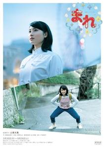 MARE - Poster / Capa / Cartaz - Oficial 4