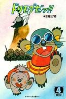 Nick & Neck (ドリモグだァ!!)