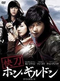 Hong Gil Dong - Poster / Capa / Cartaz - Oficial 1