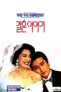 Marriage Story - Poster / Capa / Cartaz - Oficial 1