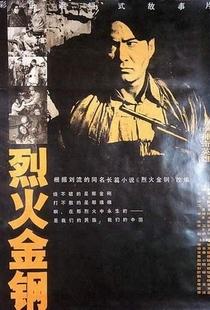 Steel Meets Fire - Poster / Capa / Cartaz - Oficial 1