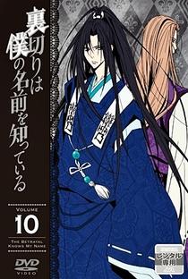 Uragiri wa Boku no Namae wo Shitteiru - Poster / Capa / Cartaz - Oficial 11