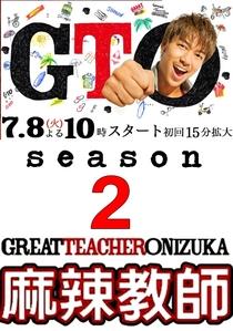 Great Teacher Onizuka - 2ª Temporada - Poster / Capa / Cartaz - Oficial 1