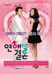 Love Marriage - Poster / Capa / Cartaz - Oficial 3