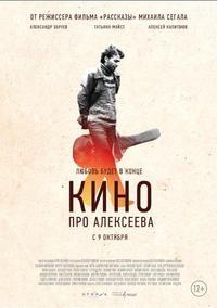 Um Filme sobre Alekseev - Poster / Capa / Cartaz - Oficial 2