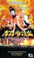 O Templo de Shaolin em Chamas (Huo shao shao lin si)