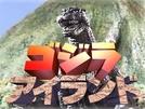 Godzilla Island (Gojira Airando)