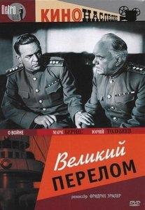 Velikiy perelom - Poster / Capa / Cartaz - Oficial 1