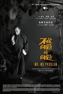 Mr. No Problem (Bu cheng wen ti de wen ti)