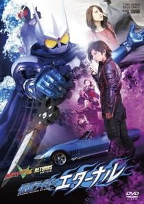 Kamen Rider W Returns: Kamen Rider Eternal - Poster / Capa / Cartaz - Oficial 1