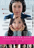 Imagination Game (Imajineshon Gemu)