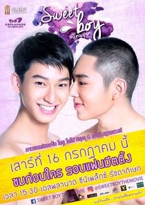 Sweet Boy - Poster / Capa / Cartaz - Oficial 2