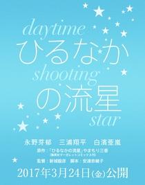Hirunaka no Ryuusei - Poster / Capa / Cartaz - Oficial 2