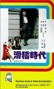 Resgate Alucinado - Poster / Capa / Cartaz - Oficial 1