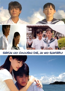 Sekai no Chuushin de, Ai wo Sakebu - Poster / Capa / Cartaz - Oficial 1