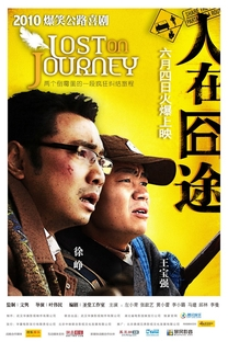 Lost On Journey - Poster / Capa / Cartaz - Oficial 3