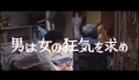 Assault Jack! The Ripper Trailer