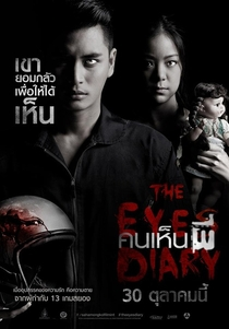 The Eyes Diary - Poster / Capa / Cartaz - Oficial 5