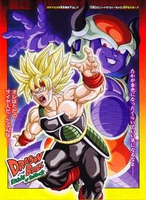 Dragon Ball: Episódio de Bardock - Poster / Capa / Cartaz - Oficial 5