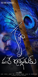 Krishnam Vande Jagadgurum - Poster / Capa / Cartaz - Oficial 2