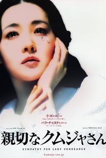 Lady Vingança - Poster / Capa / Cartaz - Oficial 18