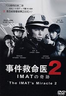 Jiken Kyuumeii 2 ~ IMAT no Kiseki  - Poster / Capa / Cartaz - Oficial 1