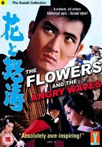 The Flowers and the Angry Waves - Poster / Capa / Cartaz - Oficial 1