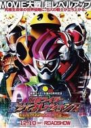 Kamen Rider Heisei Generations: Dr. Pac-Man vs. Ex-Aid & Ghost with Legend Rider (Kamen Raidā Heisei Jenerēshonzu: Dokutā Pakkuman tai Eguzeido ando Gōsuto wizu Rejendo Raidā)