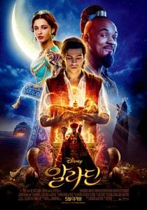 Aladdin - Poster / Capa / Cartaz - Oficial 8
