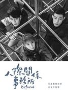 Befriend (Ren Ji Guan Xi Shi Wu Suo)