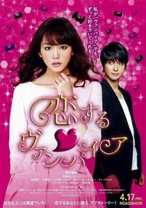 Vampire in Love - Poster / Capa / Cartaz - Oficial 2