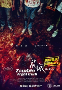 Zombie Fight Club - Poster / Capa / Cartaz - Oficial 2