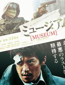 O Serial Killer Mascarado - Poster / Capa / Cartaz - Oficial 10