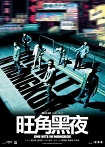 Uma Noite em Mongkok - Poster / Capa / Cartaz - Oficial 1