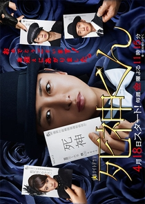Shinigami-kun - Poster / Capa / Cartaz - Oficial 1