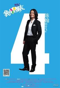 My Boy 4 Friends  - Poster / Capa / Cartaz - Oficial 4