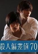 Murder Standard Score 70 (殺人偏差値70)