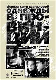 Odnazhdy v provintsii - Poster / Capa / Cartaz - Oficial 1