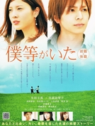 We Were There: Part 2 (Bokura ga Ita Kohen)
