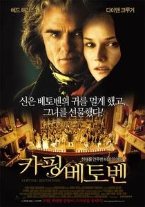 O Segredo de Beethoven - Poster / Capa / Cartaz - Oficial 9