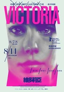 Victoria - Poster / Capa / Cartaz - Oficial 2