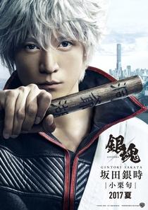 Gintama - Poster / Capa / Cartaz - Oficial 2