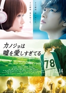 The Liar and His Lover (Kanojo wa Uso wo Aishisugiteru)