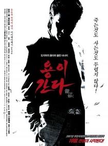 Like a Dragon - Poster / Capa / Cartaz - Oficial 1