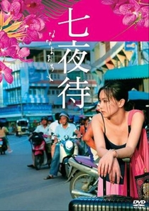 Nanayo - Poster / Capa / Cartaz - Oficial 2