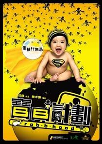 Três Ladrões e um Bebê - Poster / Capa / Cartaz - Oficial 6
