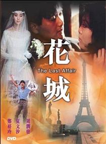 O Último Affair - Poster / Capa / Cartaz - Oficial 1