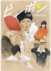 Ping Pong The Animation - Poster / Capa / Cartaz - Oficial 1